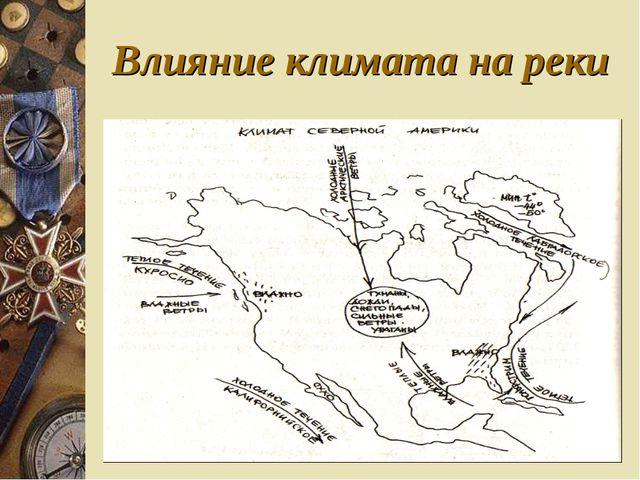 Влияние климата на реки