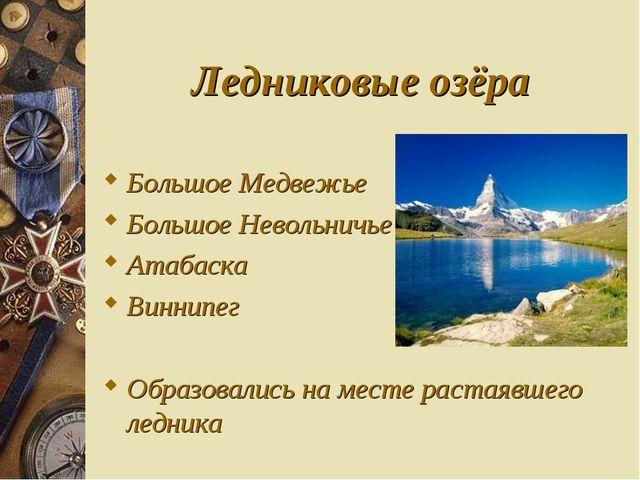 Ледниковые озёра Большое Медвежье Большое Невольничье Атабаска Виннипег Образ...