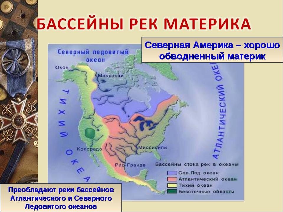 Северная Америка – хорошо обводненный материк Преобладают реки бассейнов Атла...