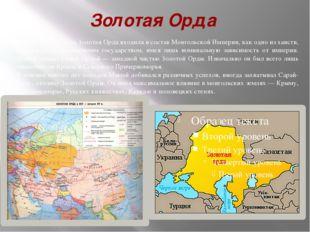Золотая Орда Вплоть до 1266 года Золотая Орда входила в состав Монгольской Им