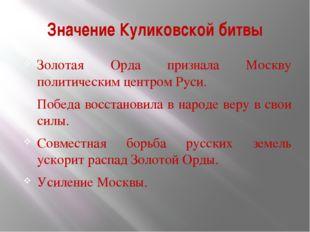 Значение Куликовской битвы Золотая Орда признала Москву политическим центром