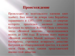 Происхождение Происходил из монгольского племени кият (кыйят). Был женат на