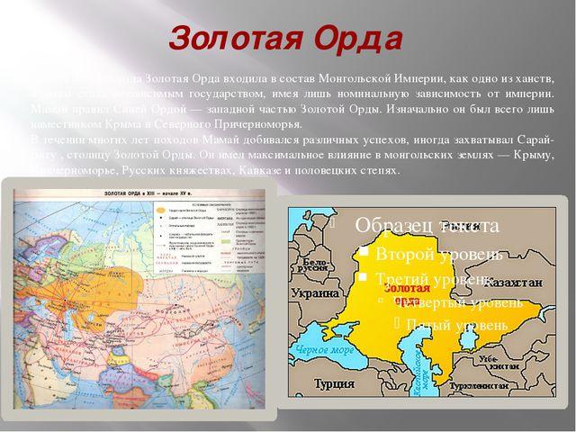 Золотая Орда Вплоть до 1266 года Золотая Орда входила в состав Монгольской Им...
