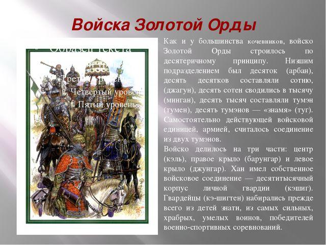 Войска Золотой Орды Как и у большинства кочевников, войско Золотой Орды строи...