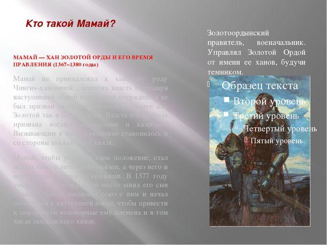 Кто такой Мамай? МАМАЙ — ХАН ЗОЛОТОЙ ОРДЫ И ЕГО ВРЕМЯ ПРАВЛЕНИЯ (1367–1380 го...