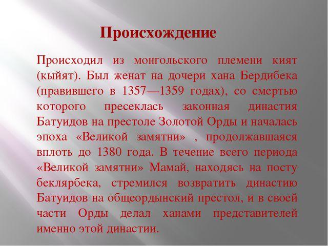 Происхождение Происходил из монгольского племени кият (кыйят). Был женат на...