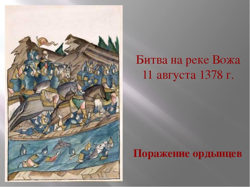 Битва на реке Вожа 11 августа 1378 г. Поражение ордынцев