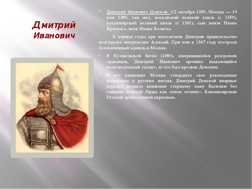 Дмитрий Иванович Дмитрий Иванович Донской. (12 октября 1350, Москва — 19 мая...