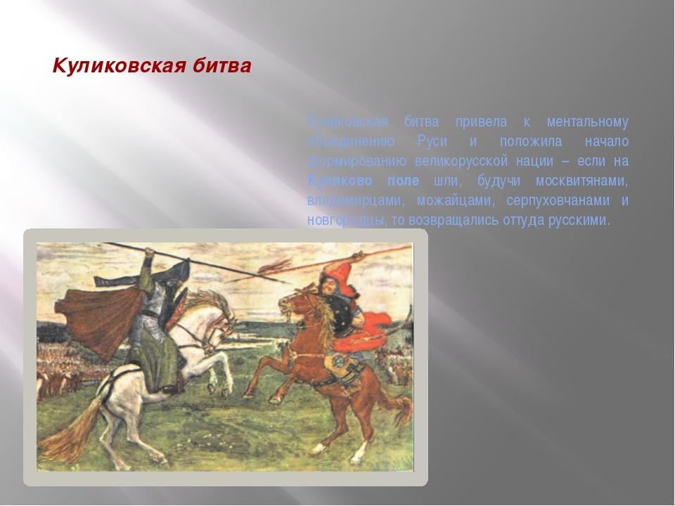 Куликовская битва привела к ментальному объединению Руси и положила начало фо...