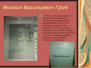 Михаил Васильевич Гриб С 1961 по 2001 годы работал на заводе «Кузполимермаш»:
