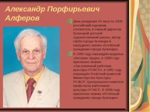 Александр Порфирьевич Алферов День рождения 19 августа 1936 российский худож