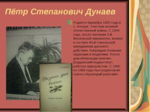 Пётр Степанович Дунаев Родился 9декабря 1925 года в с. Ногуши. Участник велик