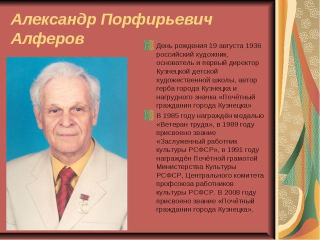 Александр Порфирьевич Алферов День рождения 19 августа 1936 российский худож...