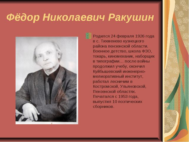 Фёдор Николаевич Ракушин Родился 24 февраля 1926 года в с. Тихменево кузнецко...