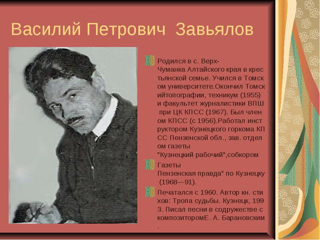 Василий Петрович Завьялов Родилсявс.Верх-ЧуманкаАлтайскогокраявкрестья...