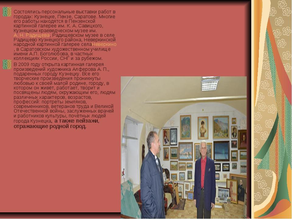 Состоялись персональные выставки работ в городах: Кузнецке, Пензе, Саратове....