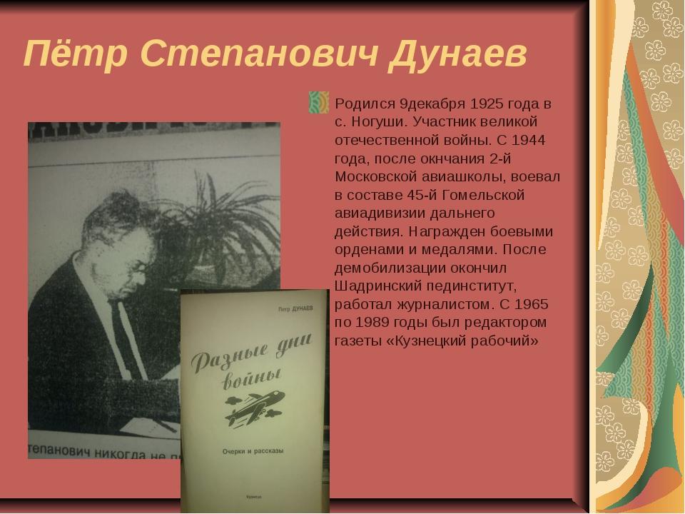 Пётр Степанович Дунаев Родился 9декабря 1925 года в с. Ногуши. Участник велик...