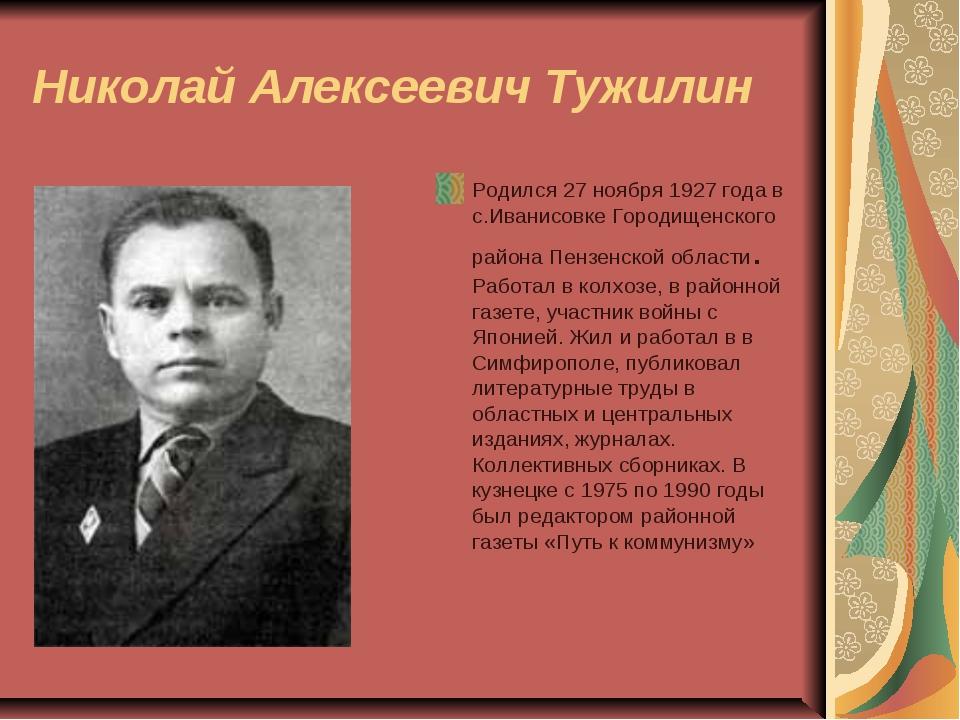 Николай Алексеевич Тужилин Родился 27 ноября 1927 года в с.Иванисовке Городищ...