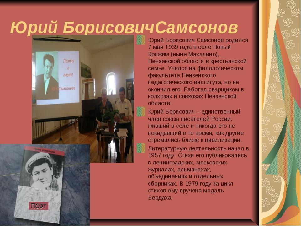 Юрий БорисовичСамсонов Юрий Борисович Самсонов родился 7 мая 1939 года в селе...