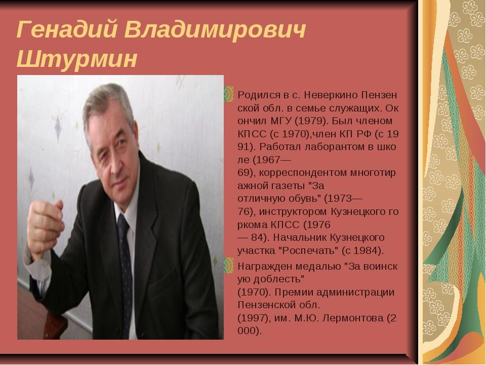 Генадий Владимирович Штурмин Родилсявс.НеверкиноПензенскойобл.всемьес...