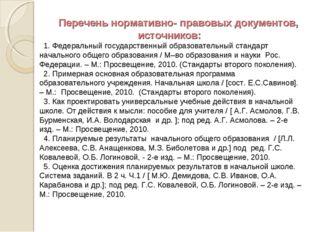 Перечень нормативно- правовых документов, источников: 1. Федеральный государ