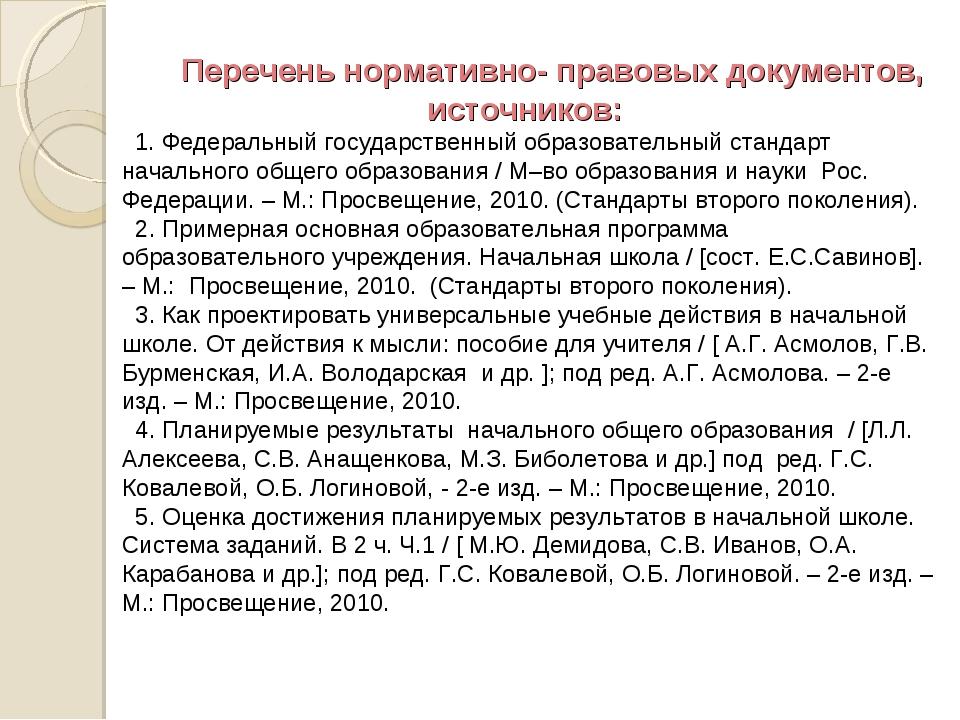 Перечень нормативно- правовых документов, источников: 1. Федеральный государ...
