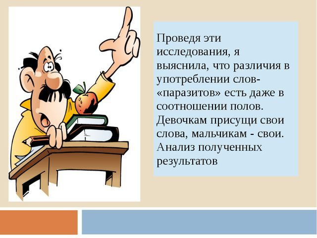 Проведя эти исследования, явыяснила,что различия в употреблении слов- «парази...