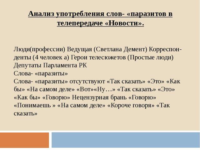 Анализ употребления слов- «паразитов в телепередаче «Новости». Люди(профессии...