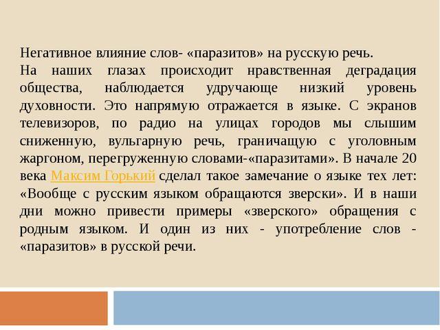 Негативное влияние слов- «паразитов» на русскую речь. На наших глазах происхо...