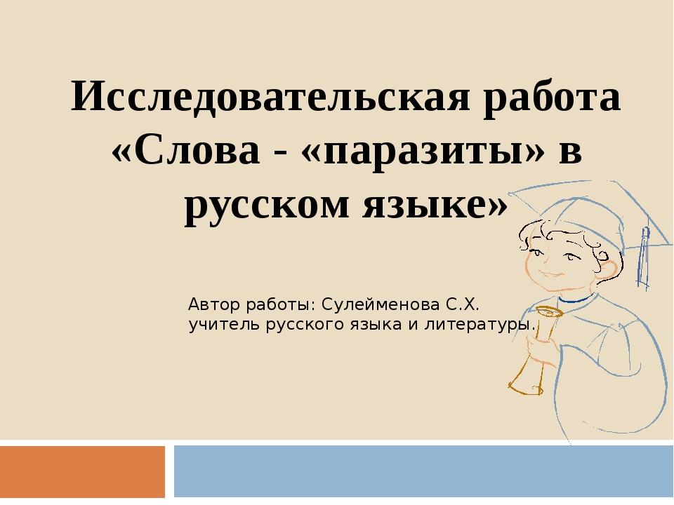 Исследовательская работа «Слова - «паразиты» в русском языке» Автор работы: С...