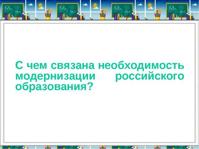 С чем связана необходимость модернизации российского образования?