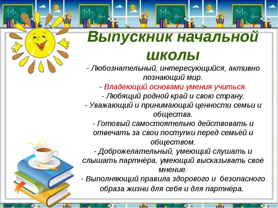 Выпускник начальной школы - Любознательный, интересующийся, активно познающи...