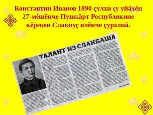 Константин Иванов 1890 çулхи çу уйăхĕн 27-мĕшĕнче Пушкăрт Республикине кĕреке