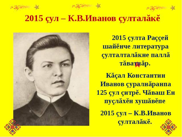 2015 çул – К.В.Иванов çулталăкĕ 2015 çулта Раççей шайĕнче литература çулталта...