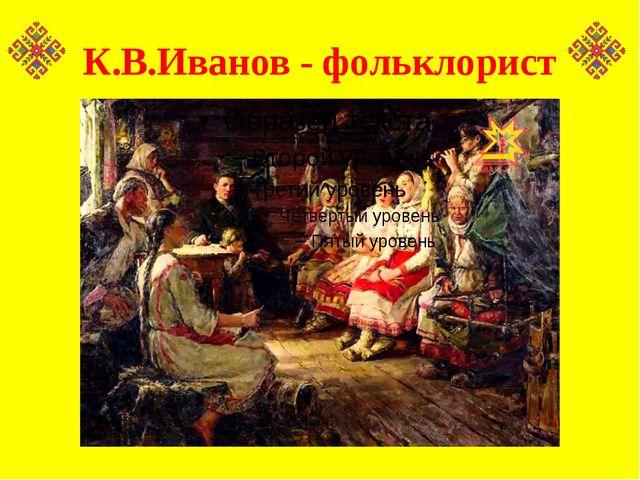 К.В.Иванов - фольклорист