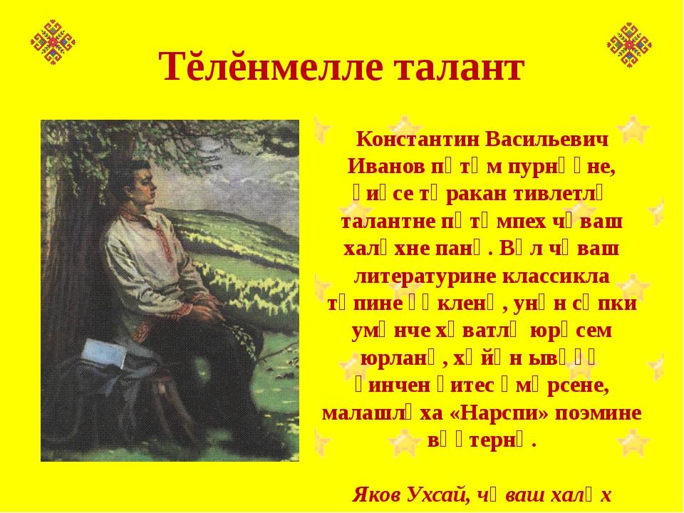 Константин Васильевич Иванов пӗтӗм пурнӑҫне, ҫиҫсе тӑракан тивлетлӗ талантне...