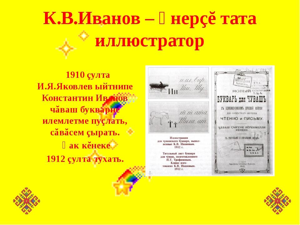 К.В.Иванов – ӳнерçĕ тата иллюстратор 1910 çулта И.Я.Яковлев ыйтнипе Константи...