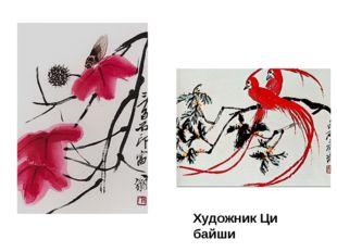 Художник Ци байши Глядя на произведения японских и китайских художников, прид
