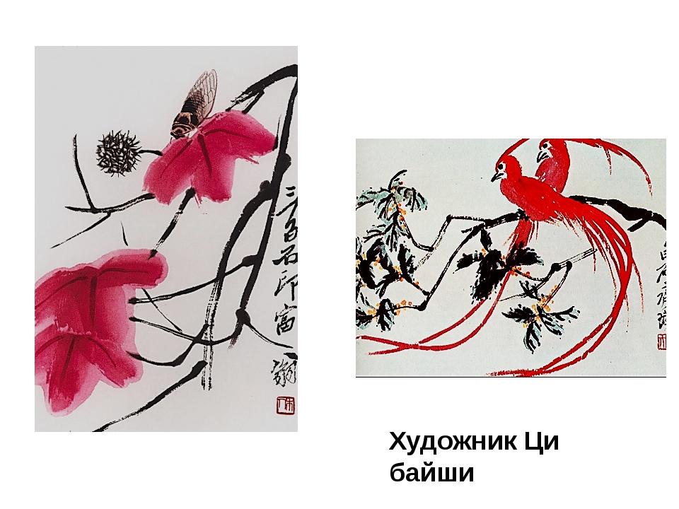 Художник Ци байши Глядя на произведения японских и китайских художников, прид...