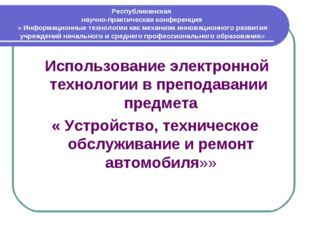 Республиканская научно-практическая конференция « Информационные технологии к