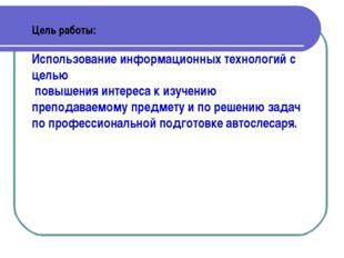 Цель работы: Использование информационных технологий с целью повышения интере