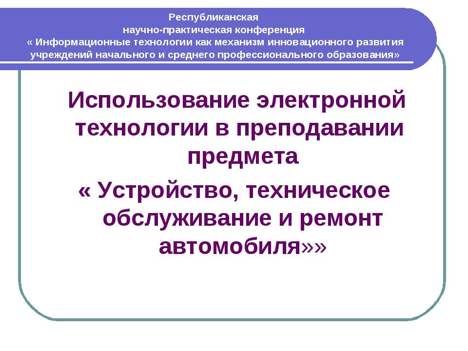 Республиканская научно-практическая конференция « Информационные технологии к...