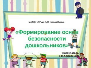 МАДОУ ЦРР д/с №19 города Ишима «Формирование основ безопасности дошкольников