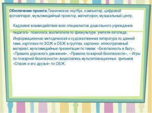 Обеспечение проекта:Техническое: ноутбук, компьютер, цифровой фотоаппарат, му