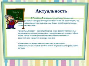 Актуальность • В Российской Федерации от социальных, техногенных, природных