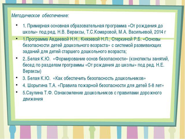Методическое обеспечение: 1. Примерная основная образовательная программа «От...
