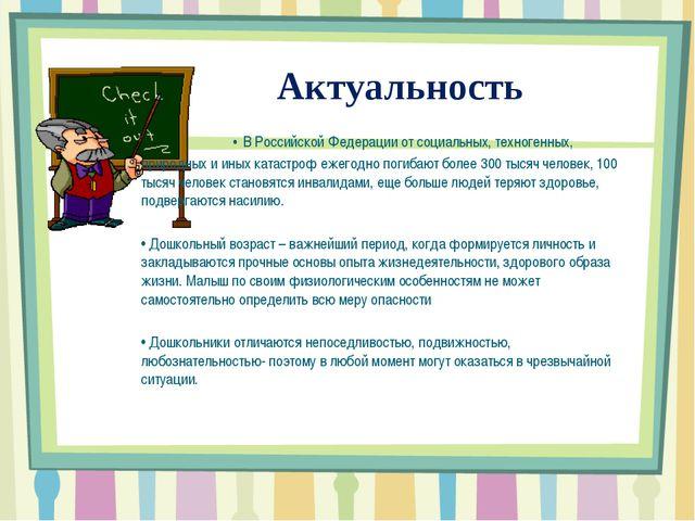 Актуальность • В Российской Федерации от социальных, техногенных, природных...