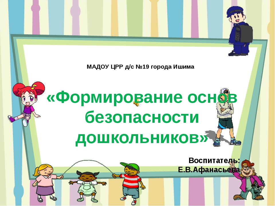 МАДОУ ЦРР д/с №19 города Ишима «Формирование основ безопасности дошкольников...