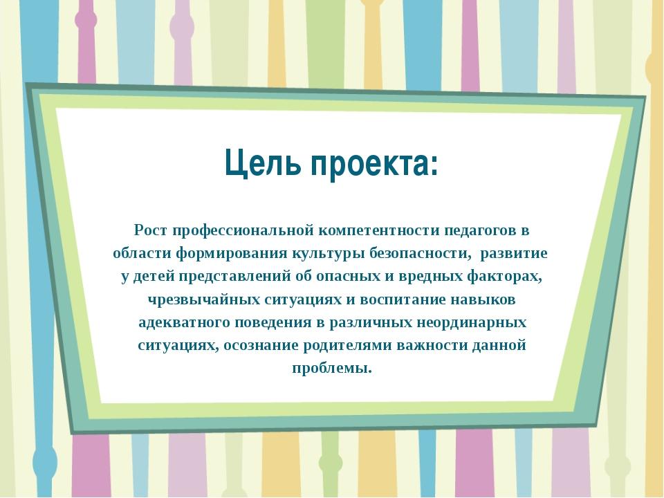Цель проекта: Рост профессиональной компетентности педагогов в области формир...