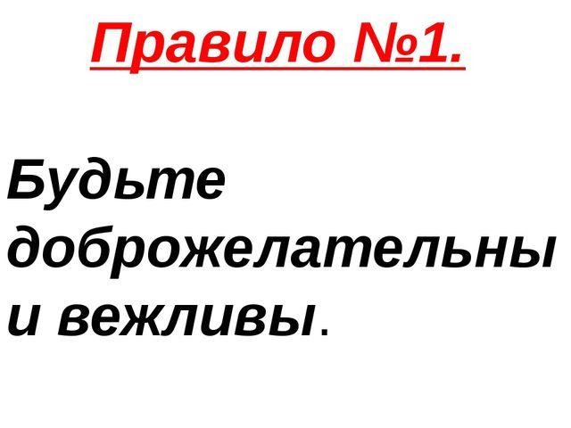 Правило №1. Будьте доброжелательны и вежливы.